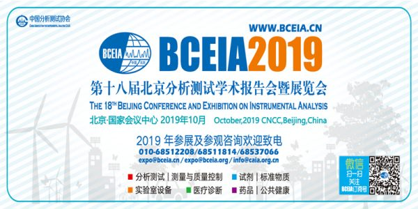 BCEIA2019-banner002