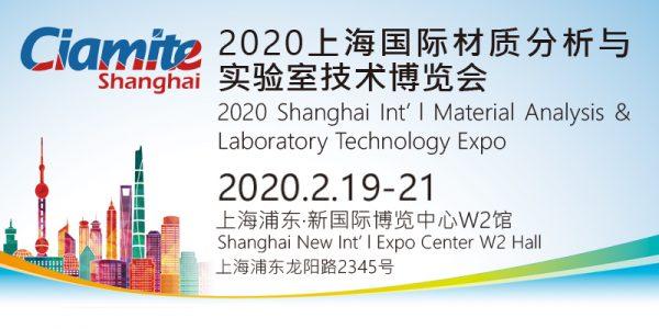 Ciamite-shanghai 2020banner